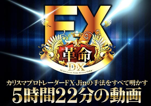 FX革命DX