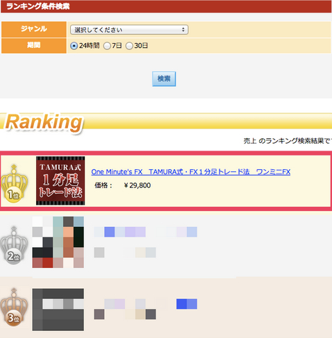 ranking1124_24_png__633×638_