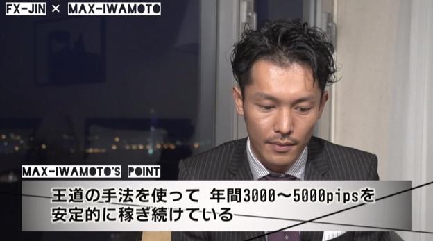 【1】FXプロコーチ_MAX岩本:デイトレMAX