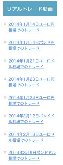 2014年1月14日ユーロ円相場でのトレード___デイトレMAX会員サイト
