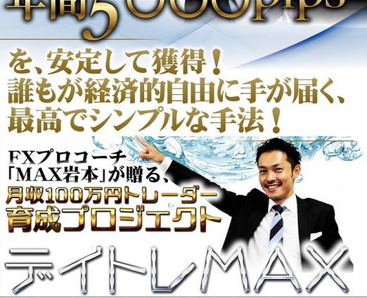 デイトレMAX【激安_豪華特典】