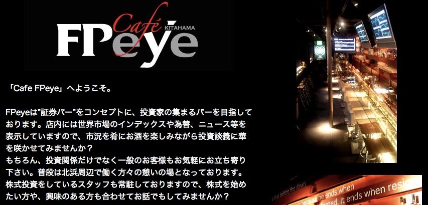 CafeFPeye_北浜の証券カフェ_エフピーアイ