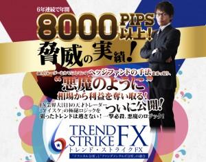トレンド・ストライクFX