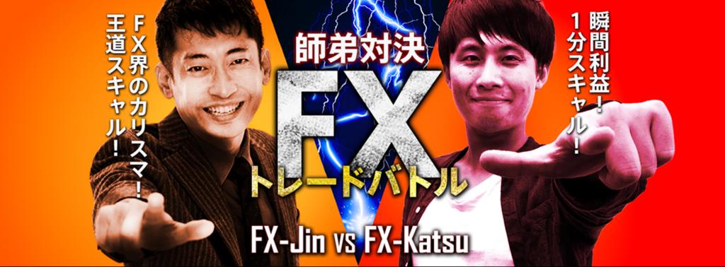 【3】トレードバトルの結果発表!:FXトレードバトル_FX-Jin_vs_FX-Katsu