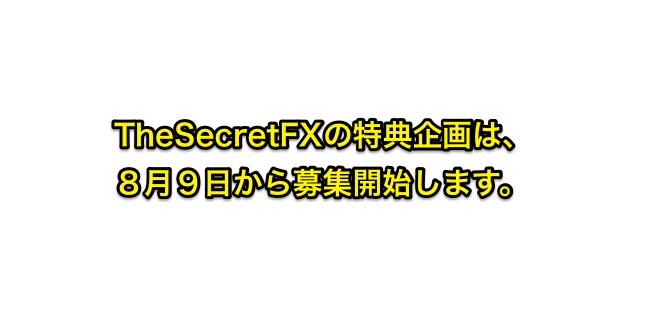 【動画】FX仙人のTheSecretFX(ザ・シークレットFX)特典企画を前倒しで9日から募集します!
