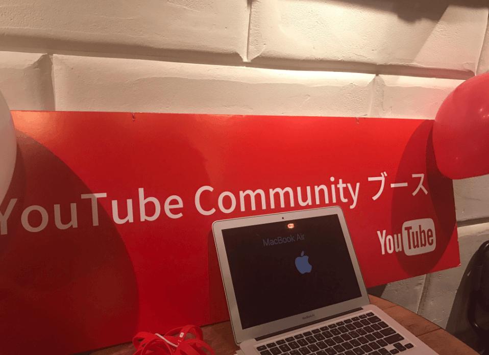 グーグルに招待されてユーチューバーの集まりに参加して来ました。