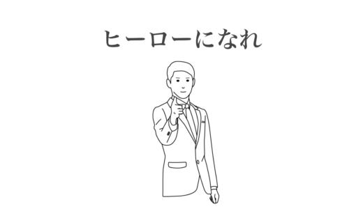 橋下徹の講演「なぜ大阪が発展しないのか?」から学ぶ成功者の思考法