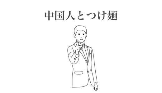 【感謝】中国人に囲まれながらつけ麺を食べた話