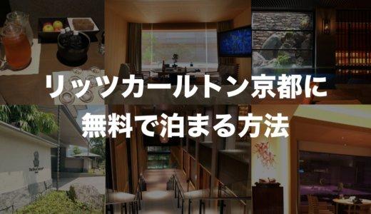リッツカールトン京都に無料で泊まる方法とコンサルして来た話