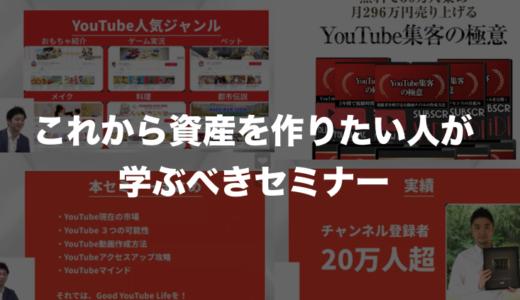 村上ショーゴの「YouTube集客の極意」と特典についてレビューしていく