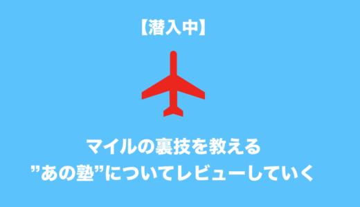 増田和彦の副業革命のレビューしていく【マイル転売】