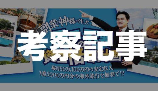 【増田式・副業革命】増田和彦の副業革命はマイル転売と発表されるが冷静に見た方がいい