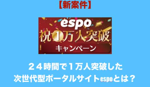espo(エスポ)という無料で稼げるポータルサイトについて